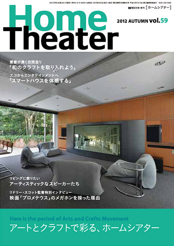 home_theater_2012_autumn_v59